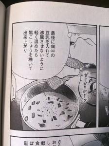 よしながふみ著「きのう何食べた?」7巻P66より