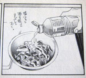「きのう何食べた?」4巻p122より/よしながふみ・著
