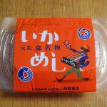 まさかのレトルト商品化!?「阿部商店のいかめし」を食べてみた!
