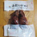 セブン&アイの「函館いかめし」を食べてみた!