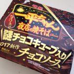 「明星 一平ちゃん夜店の焼そば チョコソース」を作って食べてみた…