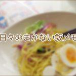 日々のまかない飯メモ170131