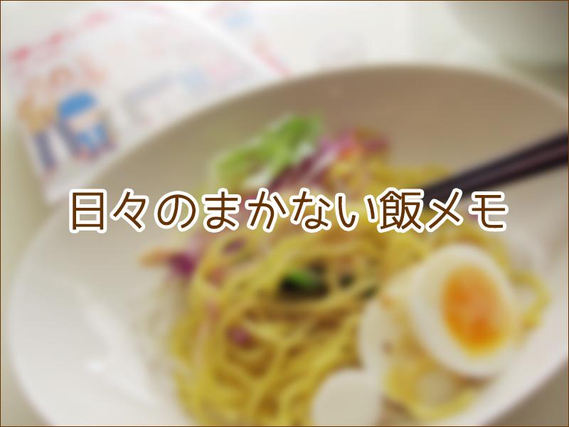 header00_makanai