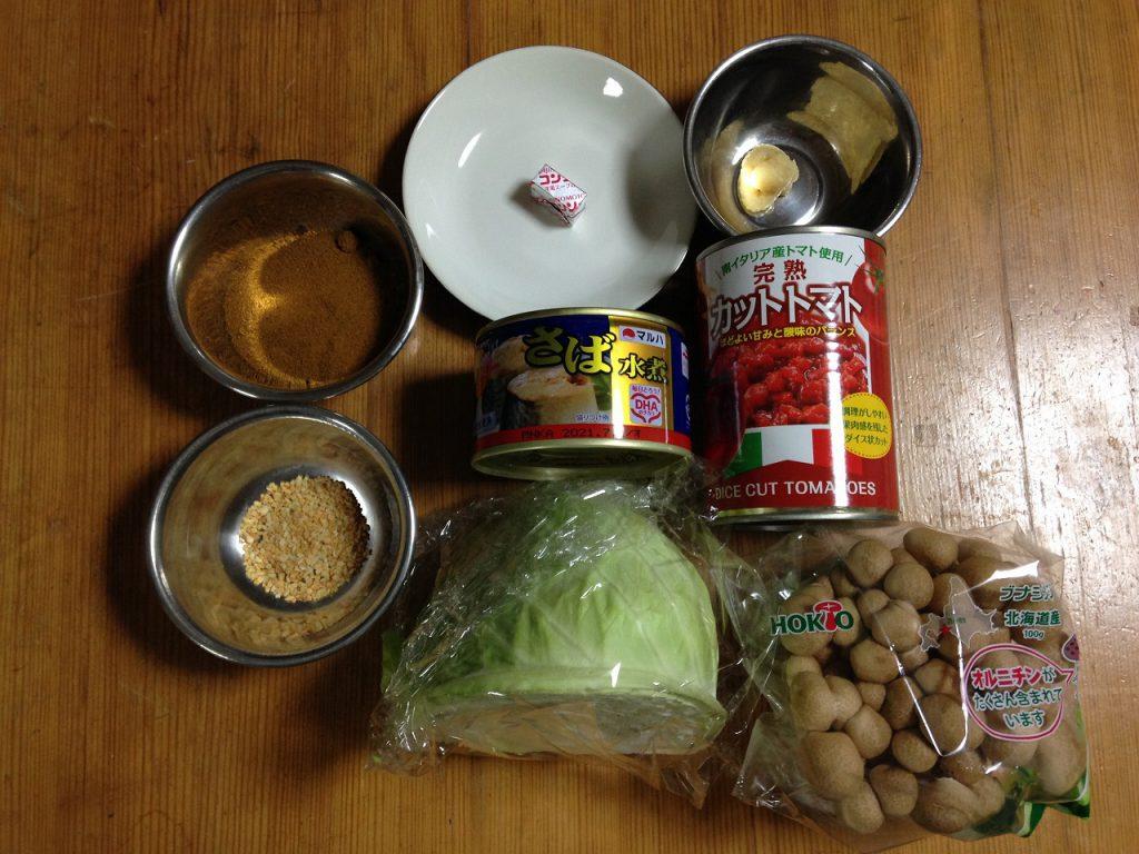 鯖缶カレー材料